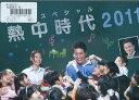 ドラマスペシャル 熱中時代2011 /佐藤隆太 松下奈緒【中...