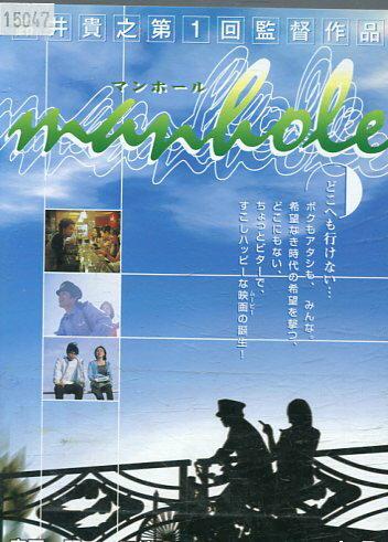 邦画, ヒューマン manhole DVD