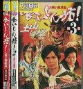 喰いしん坊!【3巻セット】ギャル曽根【中古】【邦画】中古DVD