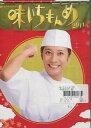 新春ドラマスペシャル 味いちもんめ 2011/中居正広