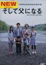 そして父になる /福山雅治 真木よう子【中古】【邦画】中古DVD