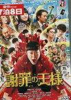 謝罪の王様 /阿部サダヲ 井上真央【中古】【邦画】中古DVD