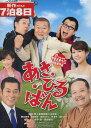 あさひるばん/國村隼 板尾創路【中古】【邦画】中古DVD