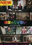 地獄でなぜ悪い /園子温 二階堂ふみ 國村隼【中古】【邦画】中古DVD