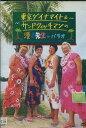 東京ダイナマイト&サンドウィッチマンの漫才先生 in パラオ【中古】中古DVD