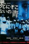 死にぞこないの青 /須賀健太【中古】【邦画】中古DVD