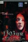 1303号室 /中越典子, 古田新太【中古】【邦画】中古DVD