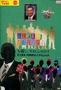 人志松本のすべらない話 お前ら、やれんのか! 史上最多初参戦9人!!スペシャル【中古】中古DVD