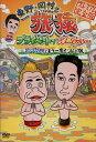 東野・岡村の旅猿 プライベートでごめんなさい・・・出川哲朗ともう一度インドの旅 プレミアム完全版【中古】中古DVD