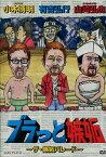 ブラっと嫉妬 〜ザ・嫉妬パレード〜 /有吉弘行【中古】中古DVD