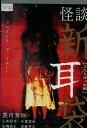 怪談新耳袋 ふたりぼっち編 /黒川芽以、山本彩乃【中古】【邦画】中古DVD