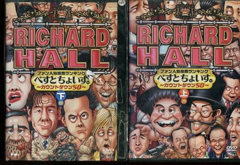 RICHARD HALL べすとちょいす 〜カウントダウン50〜  上・下巻 【全2巻セット】【中古】中古DVD