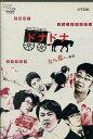 ドナドナ なぜか悲しい物語 /ドランクドラゴン【中古】中古DVD