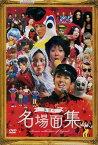 おねマスDVD 伝説の名場面集 /大久保佳代子、矢作兼、小木博明【中古】中古DVD