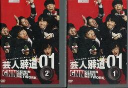 芸人報道 01 1&2 【全2巻セット】雨上がり決死隊【中古】中古DVD