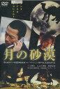月の砂漠 /三上博史 とよた真帆【中古】【邦画】中古DVD