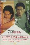 スタジアムで会いましょう /遠藤久美子【中古】【邦画】中古DVD