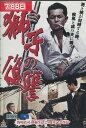 獅子の復讐 /的場浩司、本宮泰風【中古】【邦画】中古DVD