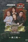 モンド麻雀プロリーグ 2011モンド王座決定戦 第二戦【中古】中古DVD