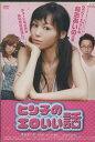 ヒン子のエロいい話 /希志あいの【中古】【邦画】中古DVD