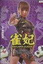 雀妃  /栗林里莉【中古】【邦画】中古DVD【ラッキーシール対応】