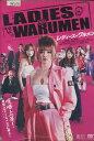 レディースVSワルメン LADIES VS WARUMEN /手島優【中古】【邦画】中古DVD