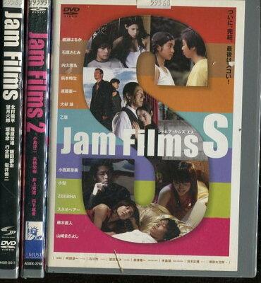 【税込み】【3500円以上で送料無料】【レンタル落ち中古DVD】Jam Films ジャムフィルムズ 【3...