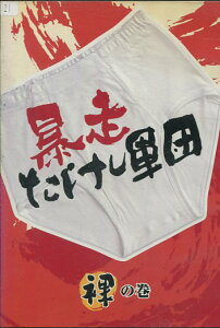 暴走たけし軍団 裸の巻 /ビートたけし【中古】中古DVD ※ジャケット色褪せあり