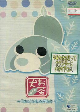 お茶犬 「ほっ」とものがたり【中古】【アニメ】中古DVD