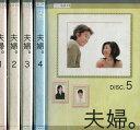 夫婦。【全5巻セット】田村正和 黒木瞳【中古】全巻【邦画】中古DVD
