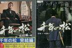 千年の松【全2巻セット】白竜 岡崎二朗 千葉真一【中古】【邦画】中古DVD