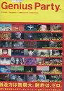 Genius Party ジーニアス・パーティ/ 柳楽優弥【中古】【アニメ】中古DVD