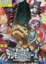 デジモンセイバーズ THE MOVIE 究極パワー! バーストモード発動!!【中古】【アニメ】中古DVD