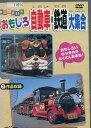 テックシアターで買える「乗り物大好き おもしろ自動車・鉄道大集合【中古】中古DVD」の画像です。価格は85円になります。