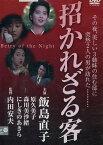 招かれざる客/飯島直子 原久美子【中古】【邦画】中古DVD