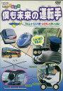 テックシアターで買える「乗り物大好き 僕も未来の運転手【中古】中古DVD」の画像です。価格は75円になります。