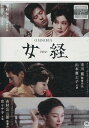 女経/若尾文子 山本富士子 京マチ子【中古】【邦画】中古DVD