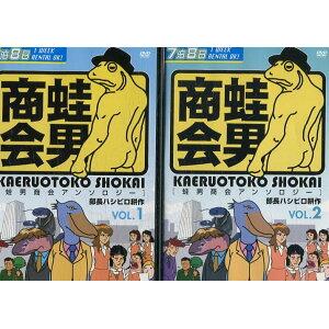 Frog Man Shokai Anthology Director Hashibiro Kozo [2 مجلدات مجموعة] [مستعملة] [Anime] Used DVD