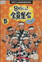 TBSテレビ放送50周年記念盤 8時だョ!全員集合2005 vol.5【中古】中古DVD【ラッキーシール対応】