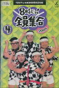 TBSテレビ放送50周年記念盤 8時だョ!全員集合2005 vol.4【中古】中古DVD【ラッキーシール対応】