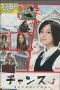 チャンス!〜彼女が成功した理由〜 /堀北真希, 劇団ひとり【中古】【邦画】中古DVD
