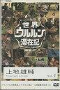 世界ウルルン滞在記 Vol.2 上地雄輔【中古】【邦画】中古DVD