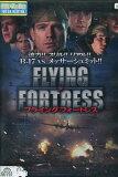 FLYING FORTRESS フライング・フォートレス /バグ・ホール 【字幕のみ】【中古】【洋画】中古DVD
