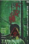 不安の種 /石橋杏奈【中古】【邦画】中古DVD