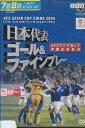 日本代表 ゴール&ファインプレー AFCアジアンカップ中国2004【中古】中古DVD