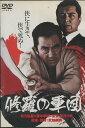 修羅の軍団 /松方弘樹【中古】【邦画】中古DVD