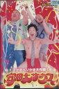 安田大サーカス 汗かきベソかき大作戦!!【中古】中古DVD【ラッキーシール対応】