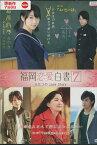 福岡恋愛白書7 ふたつのLove Story /指原莉乃(AKB48) 石橋杏奈【中古】【邦画】中古DVD