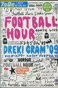 フットボールアワー /ドレキグラム'09【中古】中古DVD