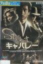 キャバレー /野村宏伸 三原じゅん子【中古】【邦画】中古DVD